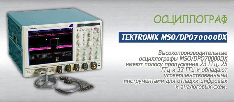 MSO/DPO70000DX