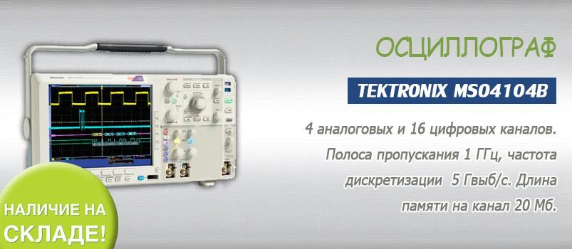 Tektronix MSO4104B